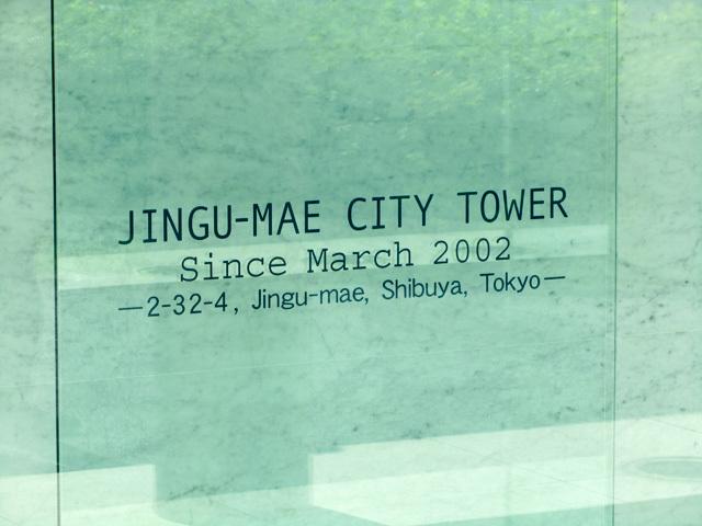神宮前シティタワーの看板