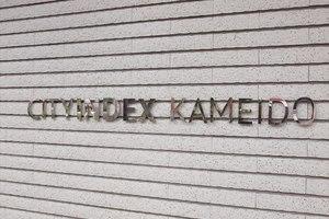 シティインデックス亀戸の看板