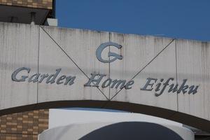 ガーデンホーム永福の看板
