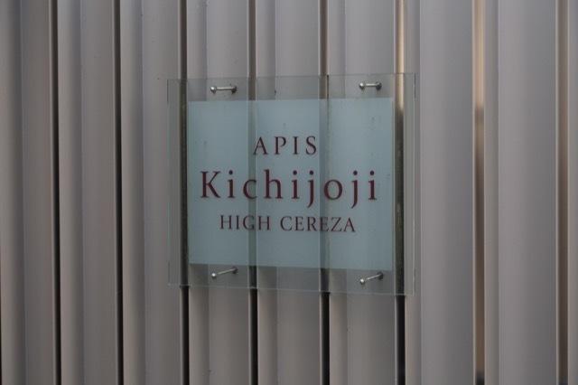 アピス吉祥寺ハイセレサの看板