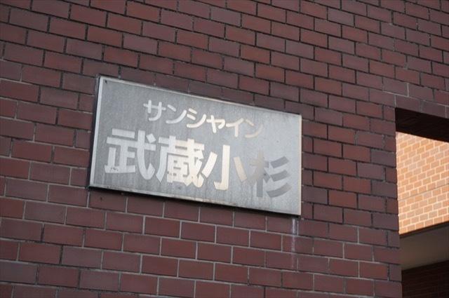 サンシャイン武蔵小杉の看板
