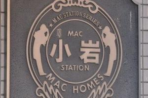 マック小岩ステーションの看板