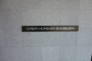 クレア堀切菖蒲園の看板