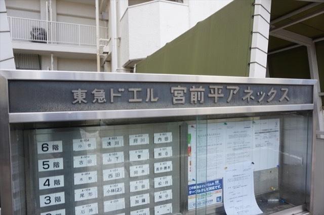 東急ドエル宮前平アネックス(A棟・B棟)の看板
