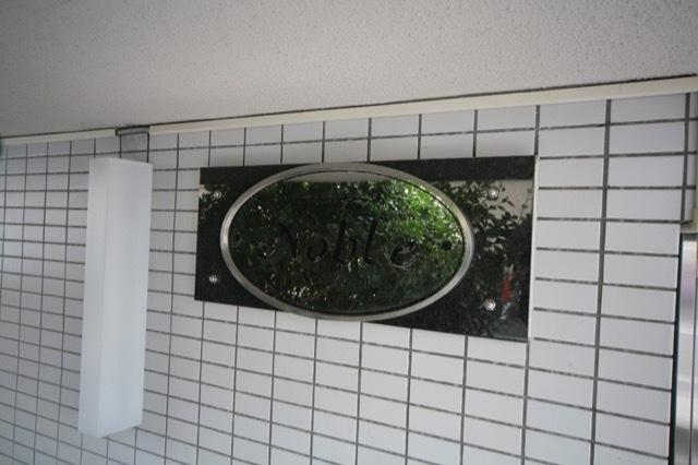 ノーブル西大井の看板