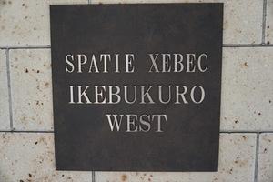 スパシエジーベック池袋ウエストの看板