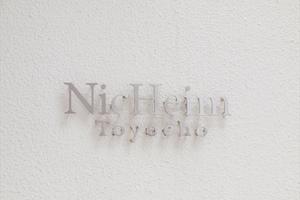 ニックハイム東陽町の看板