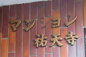 マンション祐天寺の看板