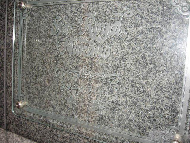 スターロワイヤル中野の看板