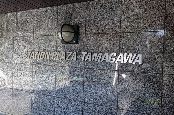 ステーションプラザ多摩川の看板
