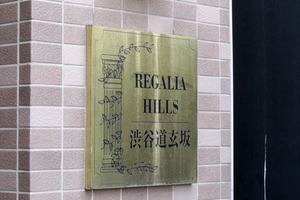 レガリアヒルズ渋谷道玄坂の看板