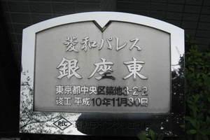 菱和パレス銀座東の看板