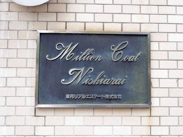 ミリオンコート西新井の看板