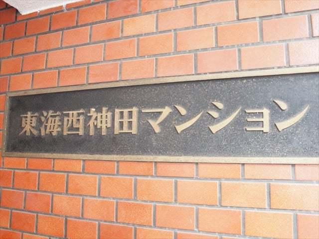 東海西神田マンションの看板