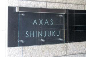 アクサス新宿の看板