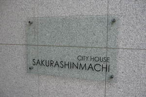 シティハウス桜新町の看板