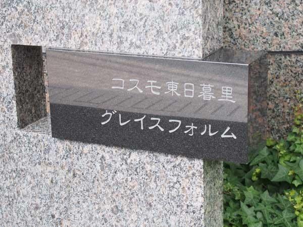コスモ東日暮里グレイスフォルムの看板