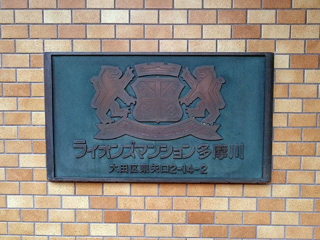 ライオンズマンション多摩川の看板
