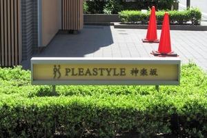 プレスタイル神楽坂の看板