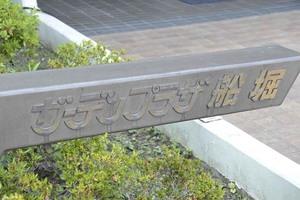 ガーデンプラザ船堀の看板