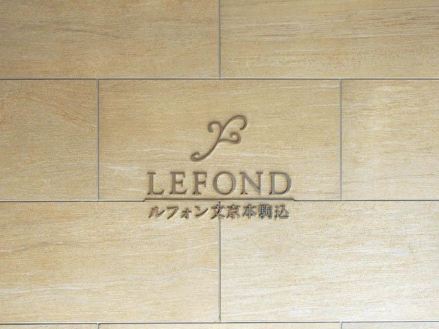 ルフォン文京本駒込の看板