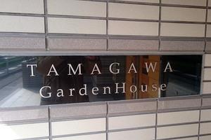 多摩川ガーデンハウスの看板
