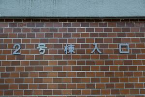 給田北住宅の看板