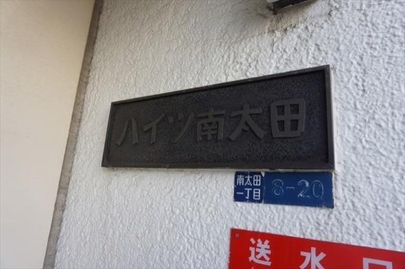 ハイツ南太田の看板