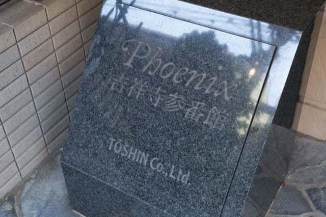 トーシンフェニックス吉祥寺3番館の看板