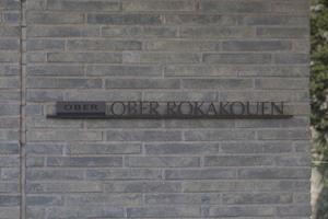 オーベル蘆花公園の看板