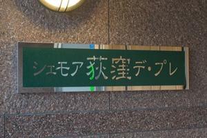 シェモア荻窪デプレの看板