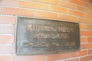 ライネスハイム赤坂の看板