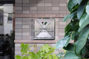 ウインベル代々木二丁目の看板