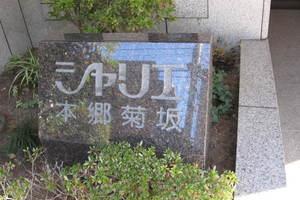 シャリエ本郷菊坂の看板