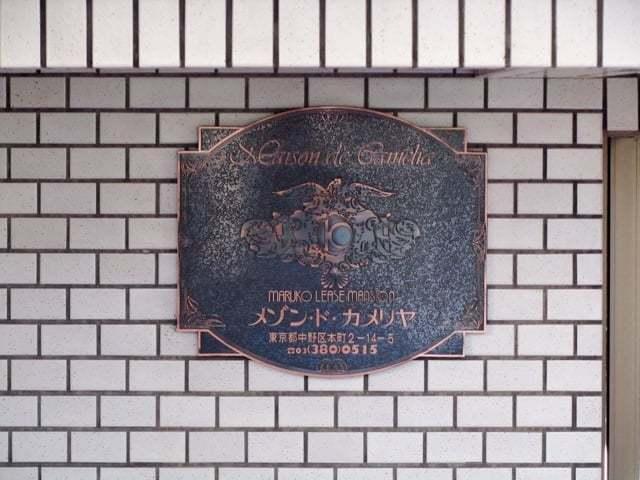 メゾン・ド・カメリヤの看板
