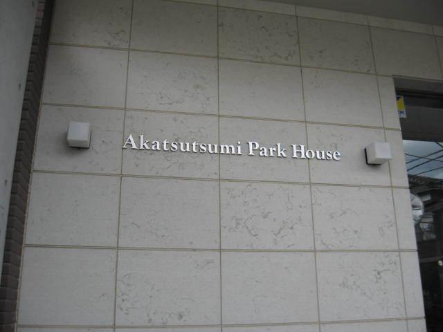 赤堤パークハウスの看板