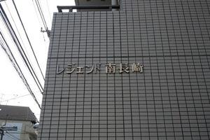 レジェンド南長崎の看板