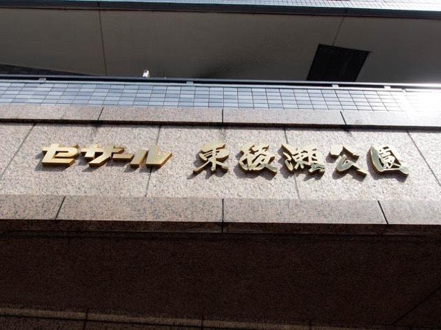 セザール東綾瀬公園の看板