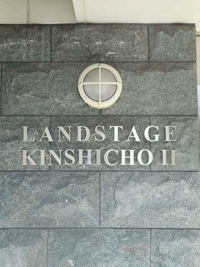 ランドステージ錦糸町2の看板