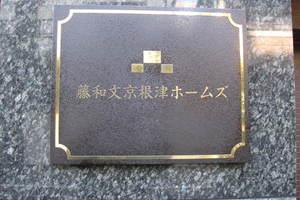 藤和文京根津ホームズの看板