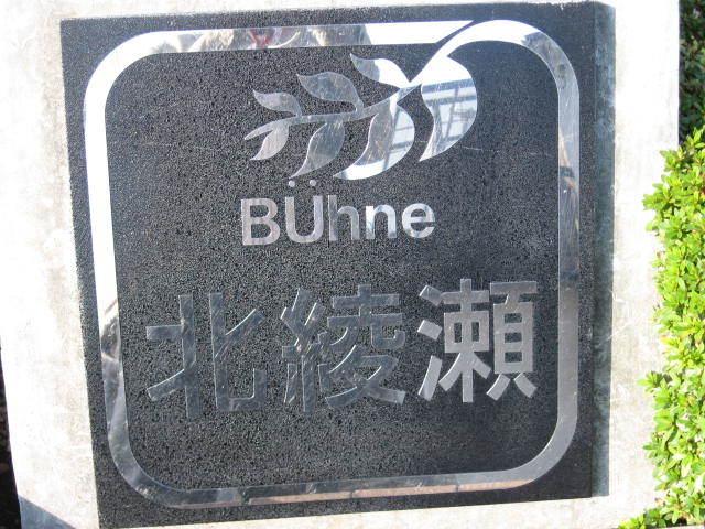 ビューネ北綾瀬の看板