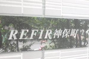 レフィール神保町の看板