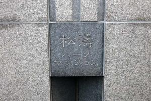 松濤パークマンションの看板