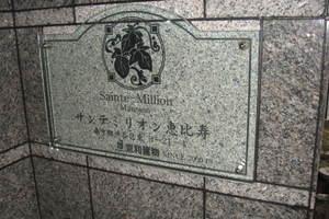サンテミリオン恵比寿の看板