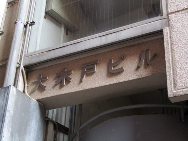 大木戸ビルの看板
