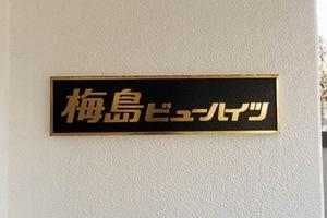 梅島ビューハイツの看板