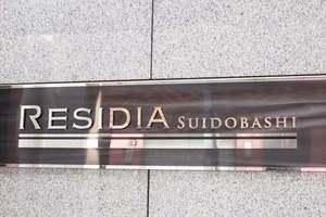 シティハウス千代田水道橋ステーションコートの看板