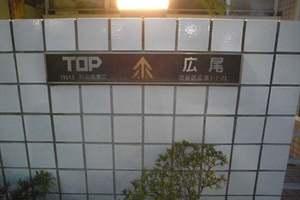 トップ広尾の看板