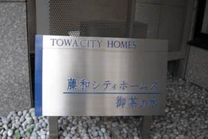 藤和シティホームズ御茶の水の看板