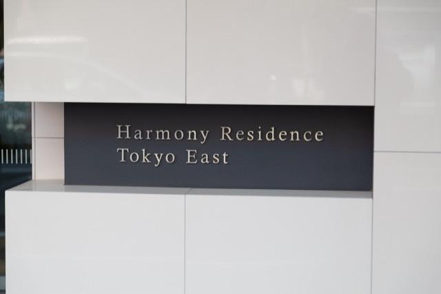 ハーモニーレジデンス東京イーストの看板